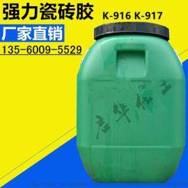 强力瓷砖胶 瓷砖背胶乳液批发 瓷砖粘结剂材料 k-916/k-917