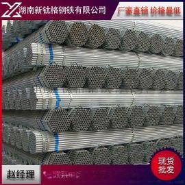 供應湖南熱鍍鋅鋼管 消防鍍鋅鋼管6分 自來水鍍鋅鋼管