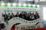 2018上海节能环保展