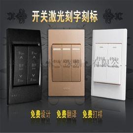 惠州塑胶电源开关激光打标机 惠州激光镭雕机