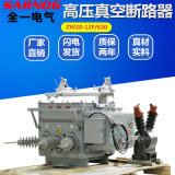 ZW20-12F/630A户外高压真空断路器