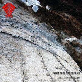 贵州无声膨胀剂 无声破碎剂 力强牌HSCA-2