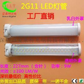 227mm 9W 2G11 LED横插灯管 替换传统H管双管 宽电压 专业定制厂家