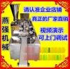 厂家生产包子机生产厂家小笼包灌汤包包包子机器燕强包子机