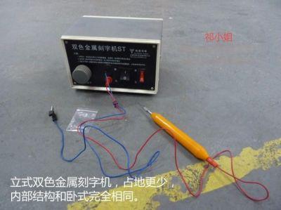 苏州无锡常州双色金属刻字机 ST-上海菲克苏
