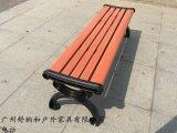 廠家直銷戶外塑木公園椅