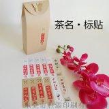 东莞胜添 定制茶叶不干胶标签 美纹纸不干胶定制