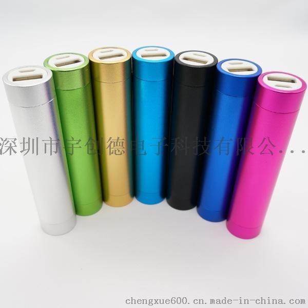 外贸礼品小圆筒2600毫安移动电源厂家批发 可LOGO