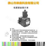 厂家供应低压变量叶片泵