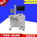 ABS塑料激光刻字机 电器配件塑料壳打标 金属非金属激光镭雕机 电子产品打码机