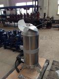 潜水搅拌机,专门用于养殖场高浓度物料的混合搅拌