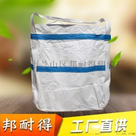 吨包袋生产厂家直销集装袋粉末颗粒状物品装卸太空包