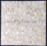 高伊貝殼+木皮鑲嵌拼花