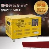 伊藤动力自启动15KW汽油发电机YT15RGF-ATS