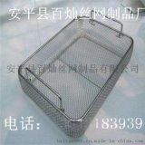 不锈钢器械打包篮医用消毒打包篮供应室打包篮厂家