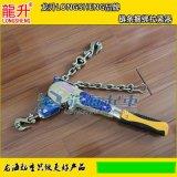 链条捆绑拉紧器,龙升链条拉紧器,稳定性高