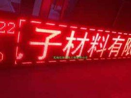 芜湖LED显示屏批发/P10单红LED电子屏价格/LED显示屏安装公司