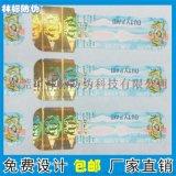 供应葡萄酒二维码防伪标签 全息不干胶定位烫印防伪商标