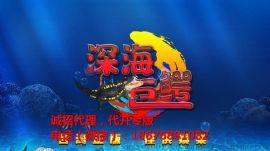新款深海巨鱷捕魚遊戲機廠家