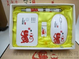 猴年礼品移动电源加U盘加笔加鼠标四件套装