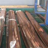 天津供應T2紫銅排現貨規格55*6mm可訂制規格