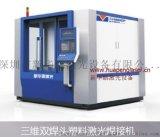 新華鵬塑料鐳射焊接機,塑料鐳射焊接設備,非金屬鐳射焊接機