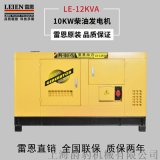 工厂直销10KW三相四线柴油发电机