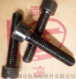 内六角螺栓 m3------m48