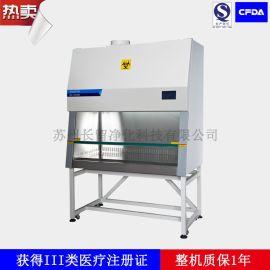 長留淨化BSC-1100IIA2生物安全櫃
