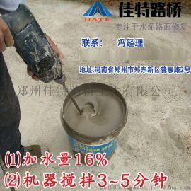 混凝土路面修補材料生產廠家哪家好?