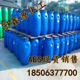洗涤原料AES 天治 中青 赞宇 AES 山东济南枣庄现货销售 全国发货