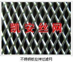 凯安不锈钢滤网、不锈钢编织网、不锈钢宽幅网