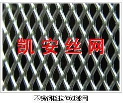 凱安不鏽鋼濾網、不鏽鋼編織網、不鏽鋼寬幅網