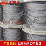 不锈钢丝绳 不锈钢丝绳厂家 不锈钢丝绳价格