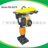 供应勤达RM-80CR汽油振动夯