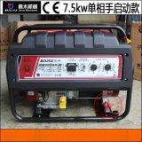 重庆嘉木,CE认证220V手启动汽油发电机7.5kw包邮质保一年7.5kw发电机