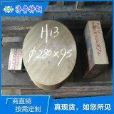 H13钢材优势主打现货库存