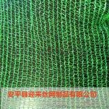 盖土遮阳网,绿色遮阳网,密目遮阳网