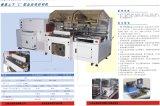 上海食品自动封切收缩包装机TY-5545TBD