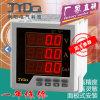 JY-42KUIPF智能型电压电流功率频率因素数显组合表
