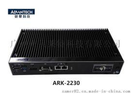 研华ARK-2230L-U0A1E无风扇嵌入式工控机 替代ARK-3360L超薄