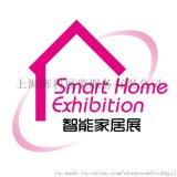 供应2018第六届广州国际智能家居展览会展位