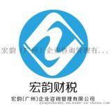 广州财务公司 代理记账 资深会计做账报税 财税会计服务 纳税申报