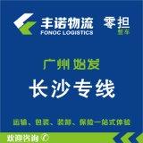 广州到长沙物流专线 零担货运 整车运输 长途搬家