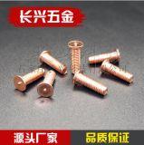 铁镀铜焊接螺丝焊钉M5-M10
