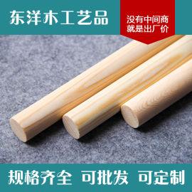 实木松木棒 圆木棒 小条棒 圆棒 木棍定制款式齐全
