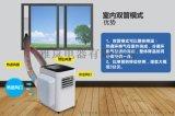 家用移動空調、戶外移動空調