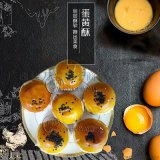 廣西瑤瑪紅豆 海鴨蛋 蛋黃酥 網紅休閒 零食 小吃