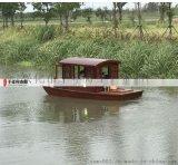电动单篷船 小型电动观光旅游船 驾驶室实木顶