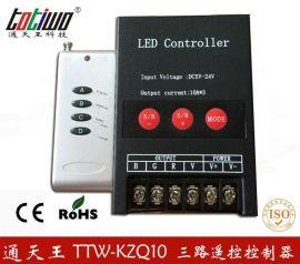 七彩控制器 RGB控制器 遥控控制器 灯条控制器 红外线控制器